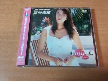 吉岡美穂DVD「レースクイーンコレクション イッツ・マイ・カラー
