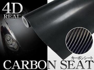 4Dリアルカーボン調シート カッティングシート 152cm×3m黒