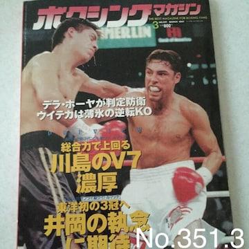 ボクシングマガジン 3 No.351 綴込みポスター付き