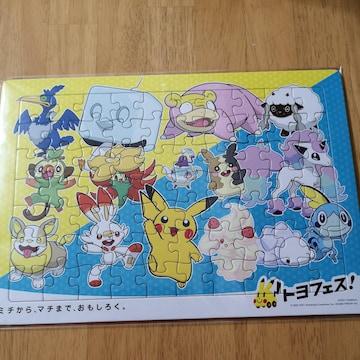 ポケットモンスターのパズル(非売品)