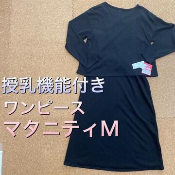 新品タグ付きマタニティM薄手長袖ワンピース 授乳機能付き黒