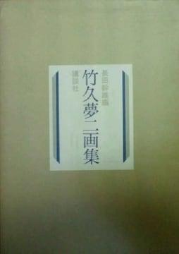 絵画 画集 竹久夢二画集 講談社 昭52年 定価48000円