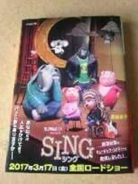 ディズニー映画ノベライズ[SING/シング]文庫
