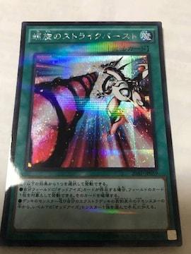 遊戯王 螺旋のストライクバースト 20AP-JP059 シークレット
