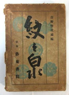 書籍 古書『 紋之泉 吉野竹次郎編 和綴じ』