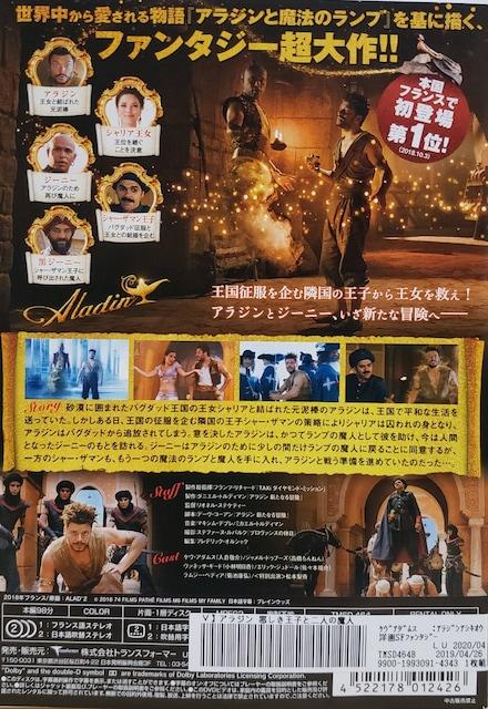 中古DVDアラジン 悪しき王子と二人の魔人('18仏) < CD/DVD/ビデオの