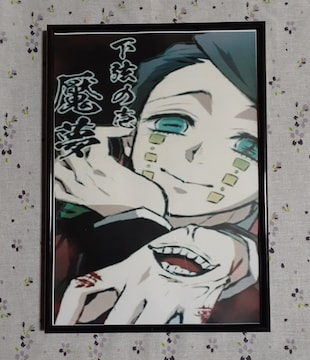 魘夢、アートポスター