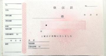 KOKUYO★コクヨ領収証ウケ-1036N★10枚