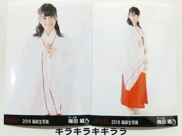 梅田綾乃*チームB2016年★福袋/AKB48[生写真]*2枚セット*