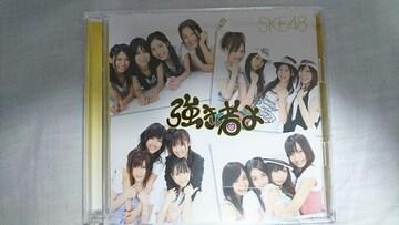 SKE48「強き者よ」劇場盤 CD+DVD