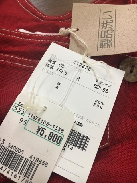 【定価5900】新品◆CORSA VILLE Paris◆上質サロペSK < キッズ/ベビーの