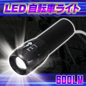 自転車 用ライト LED ヘッドライト 防水 600ルーメン