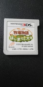 3DS[牧場物語はじまりの大地]ソフトのみ・動作確認済み