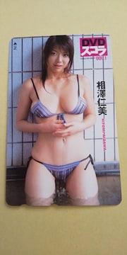 相澤仁美★ビキニで入浴テレカ■DVDスコラ全員サービス