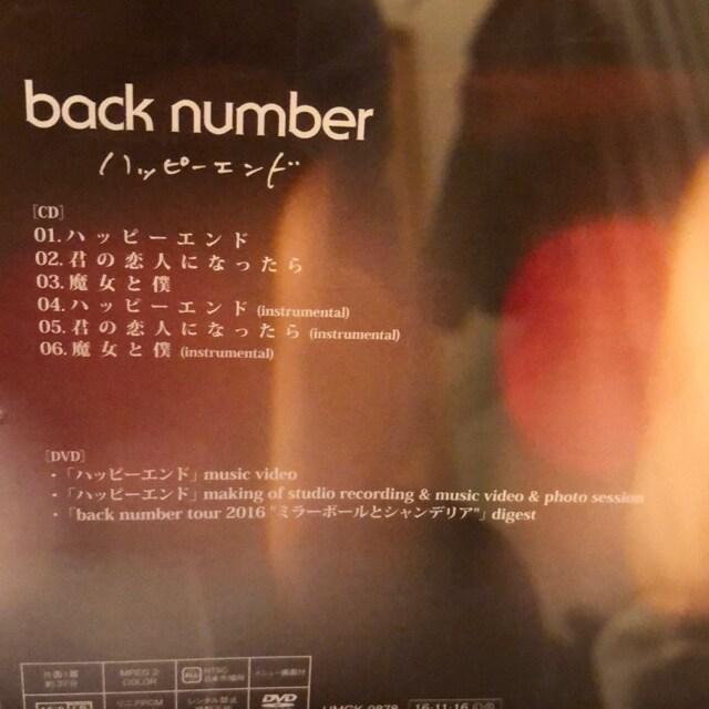 激安!超レア!☆back number/ハッピーエンド☆初回盤/CD+DVD☆ < タレントグッズの