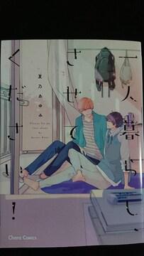 BL新刊3月★一人暮らし、させてください!  夏乃あゆみ★
