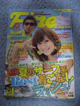 Fineファイン 2008年7月号