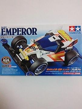 ミニ四駆!ダッシュ1号・皇帝(エンペラー)プレミアム(スーパー�Uシャーシ)!