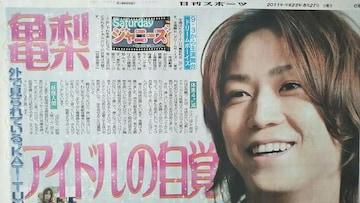 KAT-TUN 亀梨和也◇2011.8.27日刊スポーツ Saturdayジャニーズ