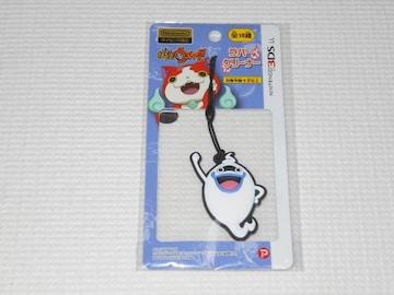 3DS★妖怪ウォッチ ラバークリーナー ウィスパー★新品未開封