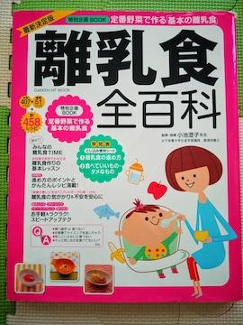 離乳食全百科458レシピ