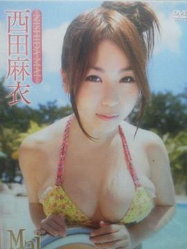 【新品未開封】西田麻衣 DVD 「Mai Darling」
