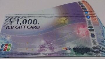 JCBギフトカード2万円分★切手印紙テレカ支払い可