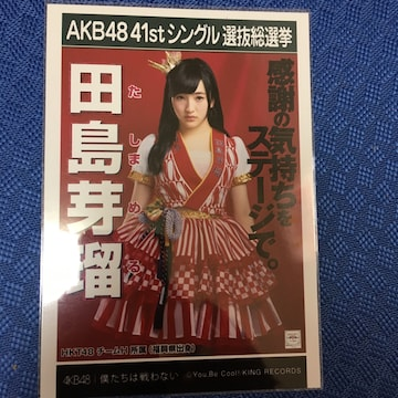 HKT48 田島芽瑠 僕たちは戦わない 生写真 AKB48