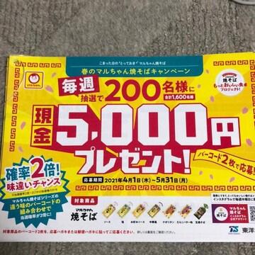 東洋水産 春のマルちゃん焼そば キャンペーン 現金5000円 確率2倍1口