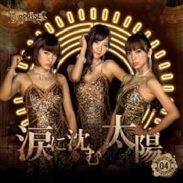 即決 一般発売ver チームサプライズ 涙に沈む太陽 AKB48 新品