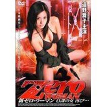 ■DVD『新 ゼロ・ウーマン 0課の女 再び』巨乳遠野舞子