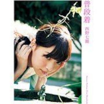 ■『西野七瀬 写真集 普段着』乃木坂46 アイドル ななせまる