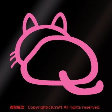 猫ステッカー後ろ向きおしり/ライトピンク/キャット,cat,ねこ