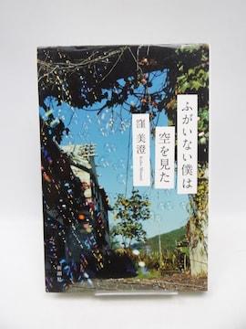 2008 ふがいない僕は空を見た (単行本)