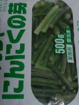 ☆炒めものに** にんにくの芽カット 500g 冷凍