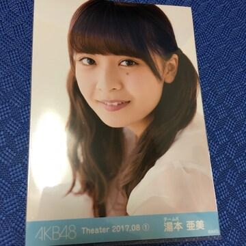 AKB48 湯本亜美 2017.08 生写真