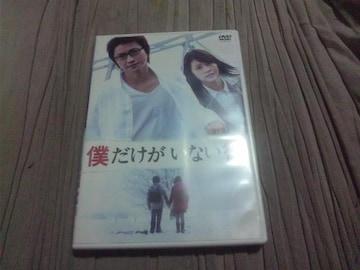 【DVD】僕たちがいない街