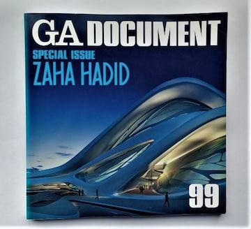 GA document 世界の建築 99 ザハ・ハディド