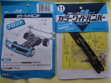 カラーワイド バンパー (改造パーツ) 2個セット