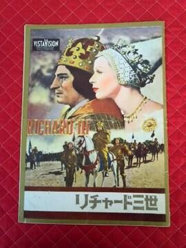 リチャード三世 1955年映画パンフレット 当時物 希少レア