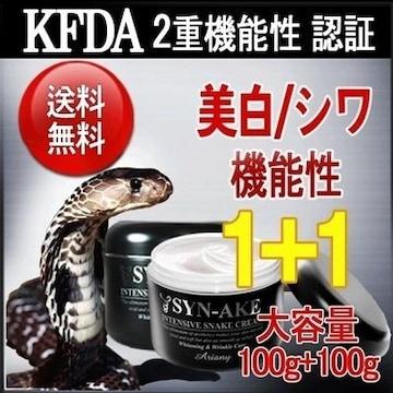 2個セット【アリアーニ シンエイク】 毒蛇クリーム