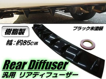 汎用ディフューザー/樹脂製 未塗装 黒色/リアバンパースポイラー