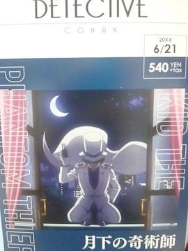 名探偵コナン アニメイトフェア限定非売品ポストカード 怪盗キッド