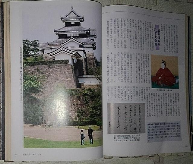 ふくしま紀行 城と館「武者たちの舞台」上巻 < 本/雑誌の