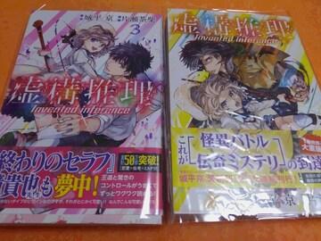 虚構推理 コミック 2巻 3巻