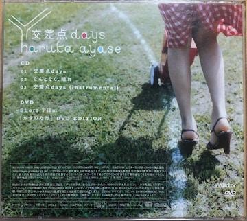 交差点 days 綾瀬はるか CD+DVD