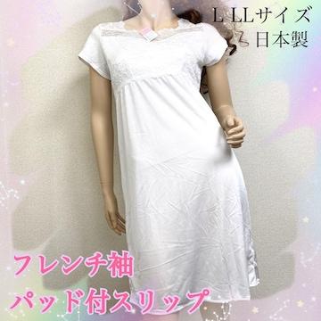 Lサイズ フレンチ袖パッド付きスリップ白♪日本製 ナイティ
