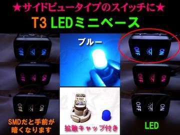 ★T3 LEDミニベース サイドビュータイプのスイッチ照明に 2個 青LED