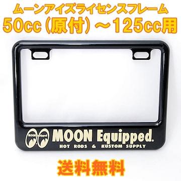 MOON Equipped ライセンスフレーム 原付 50cc〜125cc