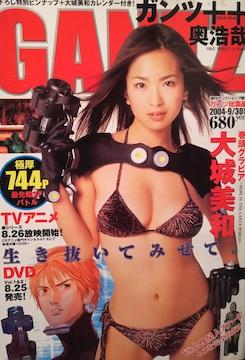 大城美和【GANTZガンツ】2004.9.30増刊号
